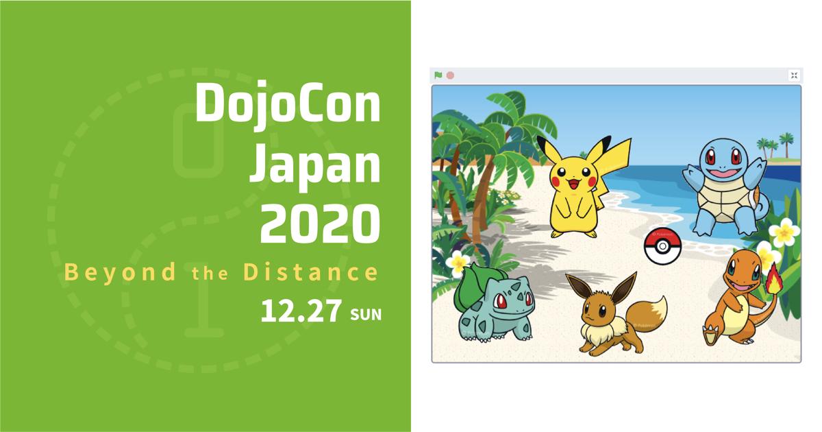 thumbnail of ポケモン × DojoCon Japan 特別ワークショップ開催決定!