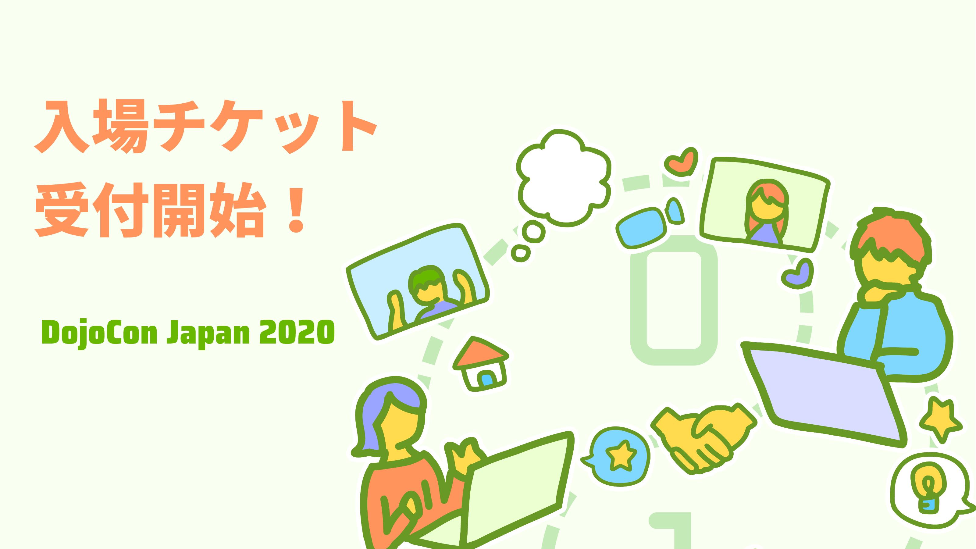 thumbnail of 入場チケット受付開始のお知らせ